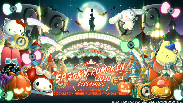 """サンリオピューロランドのハロウィン企画""""SPOOKY PUMPKIN""""、今年はオンライン音楽フェスとして3日間開催。第1弾出演者でmajiko、みゆはん、さなり他発表。サンリオキャラとのコラボも"""