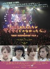 SILENT SIREN、主演映画が公開スタート。Blu-ray&DVD『SILENT SIREN 年末スペシャルライブ2019『HERO』@ 横浜文化体育館 2019.12.30』12/23にリリース決定