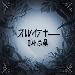 straightener_sakebuhoshi.jpg