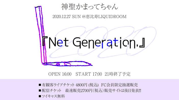"""神聖かまってちゃん、年末12/27に主催フェス""""Net Generation.'20""""開催決定"""