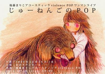 510mariko_LIVE_ image_violencePOP.jpg