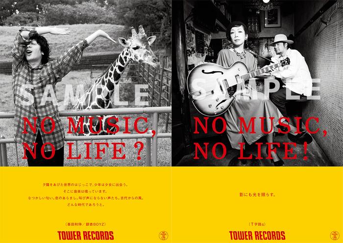 """銀杏BOYZ&T字路s、タワレコ""""NO MUSIC, NO LIFE.""""ポスターに登場"""
