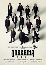 "BLUE ENCOUNT、THE ORAL CIGARETTES、04 Limited Sazabysが集結。""ONAKAMA 2021""名阪福アリーナ・ツアー開催決定"