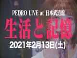 """BiSHアユニ・Dによるソロ・プロジェクト PEDRO、来年2月に日本武道館ワンマン""""生活と記憶""""開催決定。エリザベス宮地によるトレーラー映像公開"""