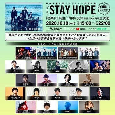 STAY_HOPE_program.jpg