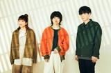 Saucy Dog、ワンマン・ツアー・ファイナル大阪公演をオンライン生配信決定