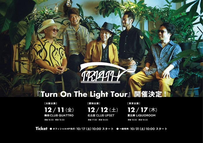 "TRI4TH、東名阪ライヴハウス・ツアー""Turn On The Light Tour""開催発表"