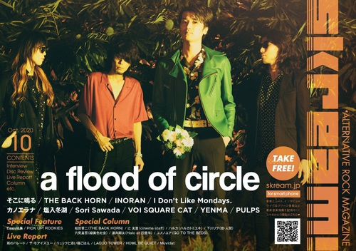 a_flood_of_circle_cover_cs6.jpg