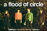"""a flood of circleのインタビュー&動画メッセージ公開。今あえて""""圧倒的なロックンロール・アルバム""""を目指し、バンドのスタンスを地続きのまま表現した新作『2020』を10/21リリース"""