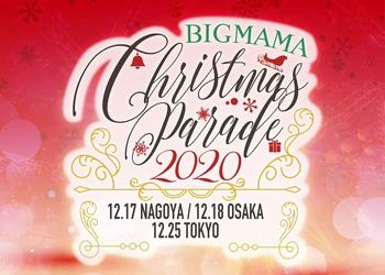 bigmama_parade.jpg