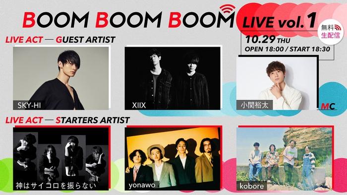 "XIIX、SKY-HI、神サイ、yonawo、kobore出演。12の音楽ストリーミング・サービスを横断したプレイリスト""BOOM BOOM BOOM""による無料配信イベント""BOOM BOOM BOOM LIVE vol.1""10/29開催"