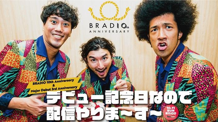 BRADIO、メジャー・デビュー記念日10/11にYouTubeで無料生配信決定