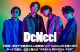 """4人組新鋭バンド、DeNeelのインタビュー公開。自身の掲げる""""OSAKA REVIVAL POP""""を磨き抜いた、""""踊れる""""仕上がりの1stミニ・アルバム『MASK』を本日10/14リリース"""