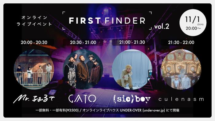 """(sic)boy、Mr.ふぉるて、クレナズム、gato出演。オンライン・ライヴ・イベント""""FIRST FINDER vol.2""""11/1開催"""
