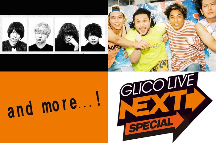 "WOMCADOLE、TENDOUJI出演決定。""GLICO LIVE NEXT SPECIAL""11/11に無観客ライヴ配信形式で開催"