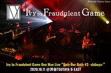"""Ivy to Fraudulent Gameのライヴ・レポート公開。ここからは止まらずに進んでゆくというバンドの想いをステージに熱く刻みつけた、""""再生""""の有観客ワンマンをレポート。アーカイヴも配信中"""
