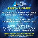 """11/6-8開催のオンライン・フェス""""JAPAN ONLINE FESTIVAL 2020""""、全出演アーティスト決定。オフィシャル・グッズ販売受付もスタート"""