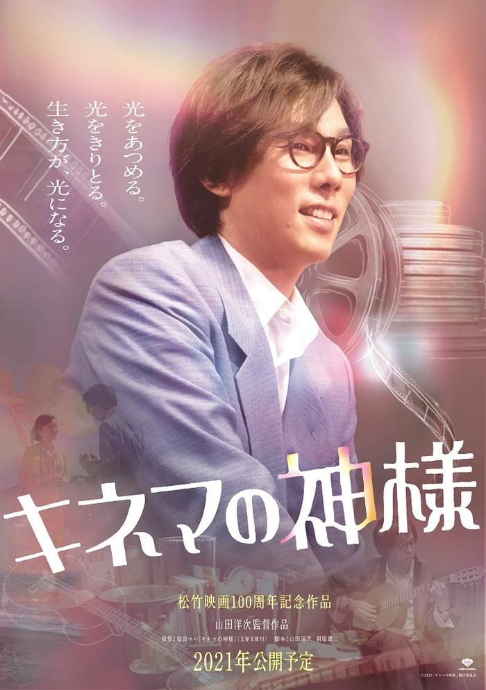 """野田洋次郎(RADWIMPS)、映画""""キネマの神様""""出演決定。山田洋次監督と初タッグ、俳優としての新境地を見せる"""