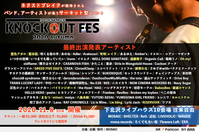 """下北沢のサーキット・フェス""""KNOCKOUT FES 2020 autumn""""、最終出演者発表で遠藤理子、まなつ、有明(レイラ)、Oh my!、BabooBee、ヨルニトケルら16組追加。タイムテーブルも公開"""