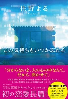 konokimochimo_shoseki.jpg