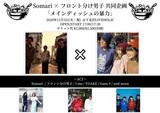 """Somari × フロント分け男子 共同企画「メインディッシュの暴力」""、11/3に下北沢LIVEHOLICにて開催決定"