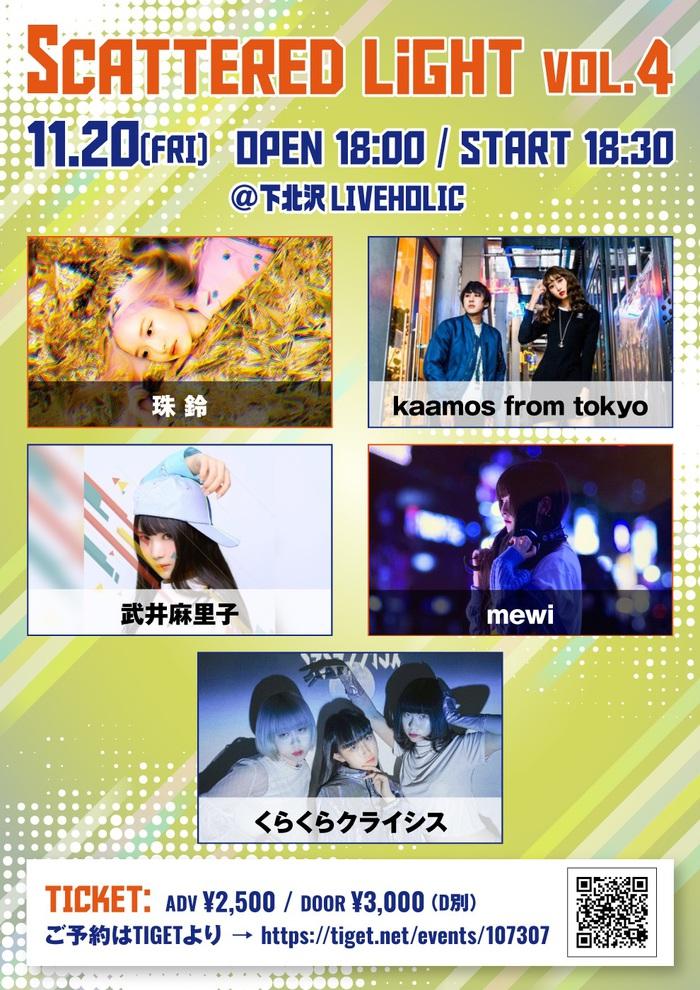 """珠 鈴、kaamos from tokyo、武井麻里子、mewi、くらくらクライシス出演。11/20に下北沢LIVEHOLICにて""""Scattered light vol.4""""開催決定"""