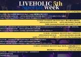 """LIVEHOLIC 5th Special week EVENT""、下北沢LIVEHOLICにて11/23-29の7デイズで開催決定。DeNeel、DELMO、15GERM、神田美咲、Little Bluff、Luigiら出演"