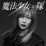 """魔法少女になり隊、RPGバンド設定を解除。火寺バジル(Vo)がマスクを取って""""しゃべり""""解禁"""