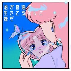 mikinatsumi_jk.jpg