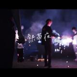 """鶴(長靴をはいた猫)のソロ・プロジェクト""""つるじぇくと""""、楽曲第1弾「熱帯夜」サブスク配信開始"""