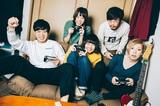 ネクライトーキー、初デジタル・シングル「誰が為にCHAKAPOCOは鳴る」リリース日の明日10/28にYouTubeライヴ実施決定