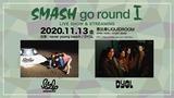 "never young beach × DYGL、11/13恵比寿LIQUIDROOMで開催の有観客&生配信ライヴ""SMASH go round Ⅰ""にて対バン決定"