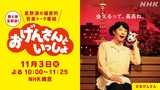 """星野源の冠音楽番組""""おげんさんといっしょ""""第4弾が11/3放送決定"""