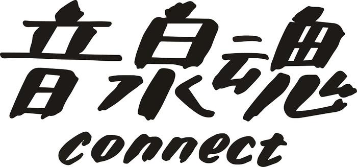 """アルカラ、夜ダン、PELICAN FANCLUB、 SAKANAMON、錯乱前戦ら出演""""音泉魂~Connect~""""、10/25大阪城音楽堂にて開催決定。前日の""""音泉魂~Neo~""""追加出演者にクラムボン"""