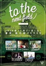 "kobore、POETASTER、the paddles、Dear Chambers、Negative Campaign出演。音楽レーベル""Paddy field""主催イベント""to the next field vol.7""、11/21開催決定"