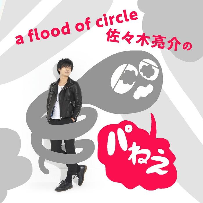 """佐々木亮介(a flood of circle)、""""今気になる「旬」なものを掘り下げる""""ポッドキャスト開設。その名も""""パねえ"""""""