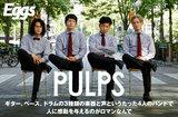 大阪府八尾市発の幼馴染4人組ロック・バンド、PULPSのインタビュー&動画メッセージ公開。親しみやすく且つ胸にグッとくるグッド・メロディを押し出した初の全国流通盤を10/7リリース
