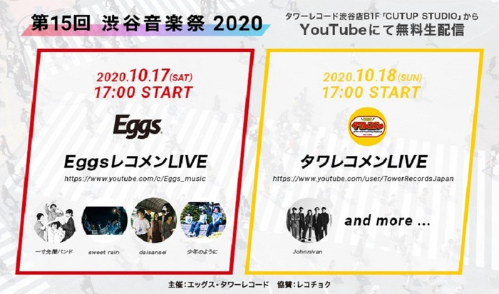 """音楽フェス""""渋谷音楽祭""""にて10/17-18にEggsレコメン/タワレコメンの無料オンライン・ライヴ開催。Johnnivan、daisansei、一寸先闇バンド、少年のように、sweet rain出演"""