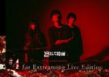 """凛として時雨、初となる配信ライヴ""""凛として時雨 15th anniversary #4 for Extreaming Live Edition""""劇場公開の詳細決定"""