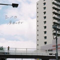 shinoka_keshikinonakade.jpg