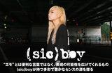 """(sic)boyのインタビュー公開。生まれ育った""""東京""""での揺れ動く感情を独自のミクスチャー感覚で生々しく描いた、KMフル・プロデュースの1stアルバム『CHAOS TAPE』を10/28リリース"""
