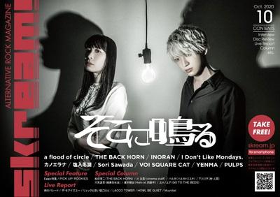 sokoninaru_cover_cs6.jpg