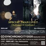 """奇妙礼太郎×Ryu Matsuyama、10/23開催の""""SYNCHRONICITY2020 Autumn Live""""で有観客&配信のツーマン実施"""