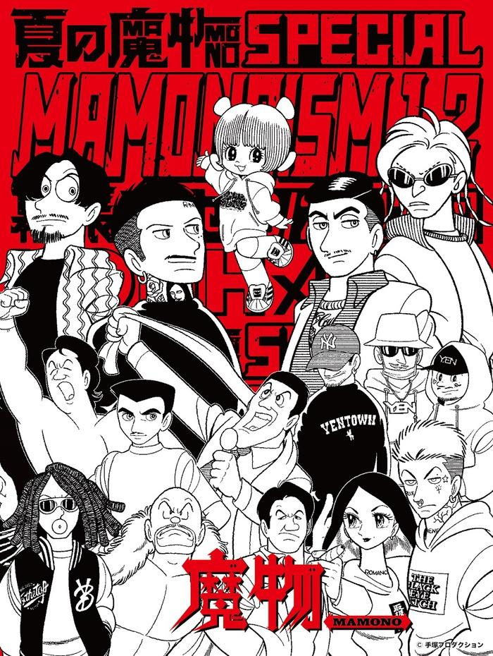 """""""夏の魔物SPECIAL MAMONOISM""""、手塚プロダクションによる描き下ろし出演者イラスト公開"""