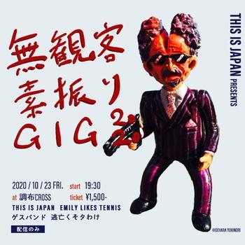 this_is_japan_suburigigi_key.jpg