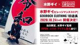 水野ギイ(ビレッジマンズストア)監修。延期となっていたGEKIROCK CLOTHINGにて開催する1日店長企画が10/24(土)に開催決定。RIPDWコラボ・アイテムの当日限定販売も