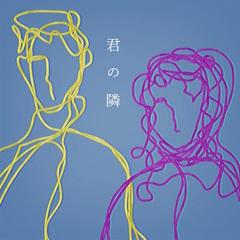 yayuyo_kiminotonari_jkt.jpg