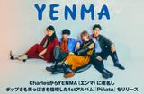 YENMAのインタビュー&動画メッセージ公開。Charlesから改名し、多彩なアイディアのアレンジでポップさも毒っぽさも倍増した1stアルバム『Piñata』を明日10/7リリース