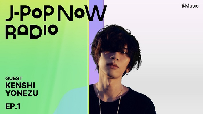 """米津玄師、Apple Musicの日本発ラジオ番組""""J-Pop Now Radio""""第1回に出演"""