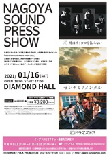"""ドラマストア、神はサイコロを振らない、センチミリメンタルが名古屋で共演。""""NAGOYA SOUND PRESS SHOW 2021""""、1/26開催決定"""